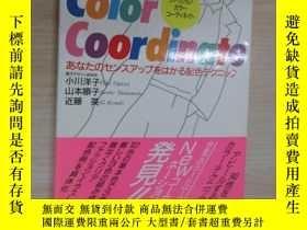 二手書博民逛書店日文書罕見Fashion Color Coordinate 32開 共159頁Y15969