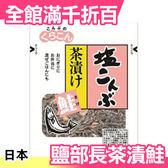【鹽昆布 茶漬鮭 23g 20袋入】日本 鹽部長 北海道 日本製 鹽昆布 塩昆布 茶漬鮭 23g【小福部屋】