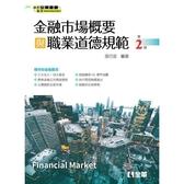 金融市場概要與職業道德規範(第二版)