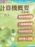 二手書R2YB105年2月五版《中華電信 計算機概要(含原理)》陳啟豐 鼎文97