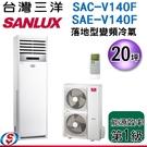 【信源】20坪台灣三洋冷專變頻落地型冷氣 SAC-V140F+SAE-V140F 含標準安裝