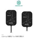 【愛瘋潮】NILLKIN Lightning 能量貼 Plus 無線充電貼片For iPad