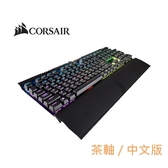 CORSAIR 海盜船 K70 RGB MK.2 CHERRY MX Brown 茶軸 機械式鍵盤 中文版