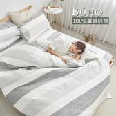 BUHO 天然嚴選純棉單人三件式床包被套組(清朗光宅)