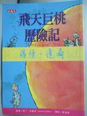 【書寶二手書T9/兒童文學_LHJ】飛天巨桃歷險記_羅德.達爾