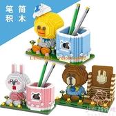 樂高微型小顆粒拼裝積木益智兒童玩具女筆筒拼圖擺件禮物