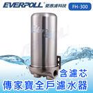 EVERPOLL 愛惠浦科技 傳家寶 全戶 濾水器 (含濾芯) (FH-300) 台灣 MIT 製造