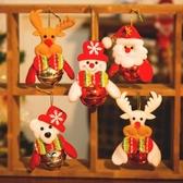 聖誕鈴鐺 圣誕節裝飾用品公仔掛件圣誕樹公仔鈴鐺老人雪人鈴鐺掛件圣誕用品【快速出貨】