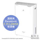 日本代購 空運 2019新款 Panasonic 國際牌 F-YC120HSX 衣物乾燥 除濕機 13坪 水箱3.2L