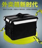 保溫箱 加厚款外賣保溫箱車載可印刷定制外賣箱送餐箱小號igo 維科特3C
