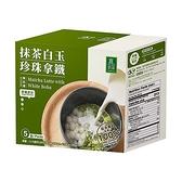 歐可茶葉OK TEA 抹茶白玉珍珠拿鐵(5包入)【小三美日】