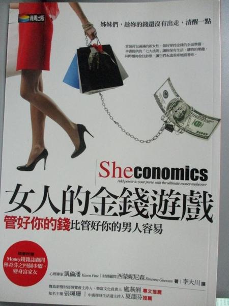 【書寶二手書T7/投資_HAM】女人的金錢遊戲_凱倫潘