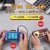 遊戲機酷孩掌上psp游戲機懷舊復古Mini fc掌機雙人對戰版經典俄羅斯 魔方數碼館WD