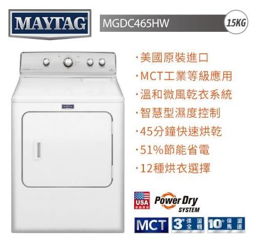【佳麗寶】-(MAYTAG美泰克)15公斤瓦斯型乾衣機【MGDC465HW】
