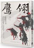 鷹翎 第四屆金車奇幻小說獎決選入圍作品