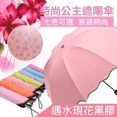 【00017】 遇水現花 時尚公主防曬晴雨傘 遮陽傘 迷你傘 折疊傘 陽傘 雨傘