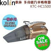(福利品)【歌林】多功能汽車吸塵器(僅限車用)KTC-HC1500 保固免運-隆美家電