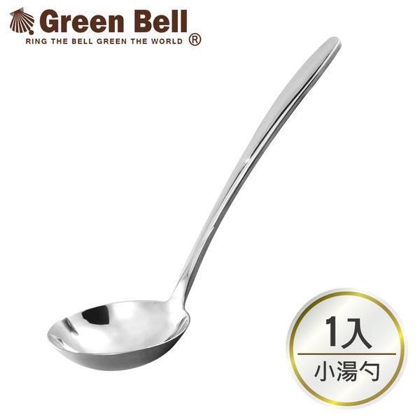 【GREEN BELL綠貝】304不鏽鋼餐具小湯勺1入/湯匙/醬汁匙/火鍋勺