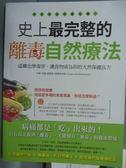 【書寶二手書T5/養生_PNC】可不可以不要吃藥-史上最完整的離毒自然療法