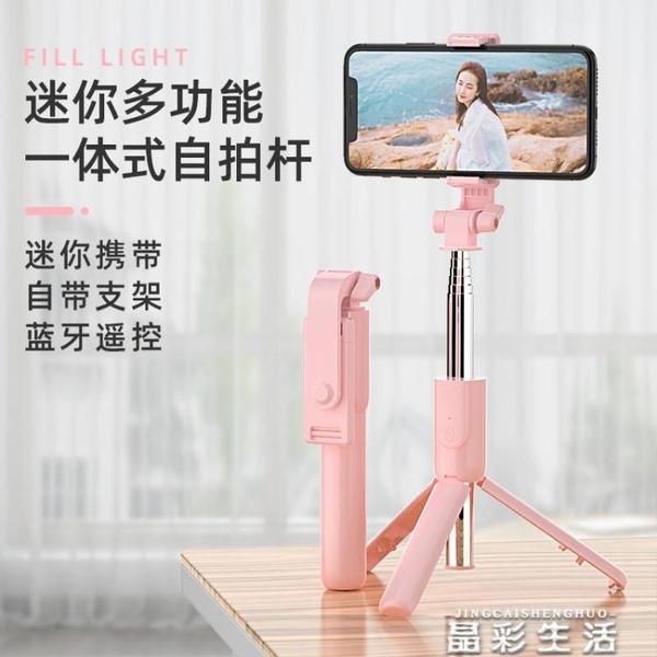 自拍棒自拍桿通用型便攜拍照神器三腳架適用華為蘋果手機直播支架旅游一體式 晶彩