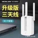 水星wifi信號擴大器放大增強器接收器中繼器wi-fi擴大擴展器家用無線網路E秒殺價 【全館免運】