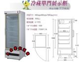 台製冷凍尖兵/單門玻璃冷藏展示櫃/500L/飲料櫃/小菜櫥/冷藏冰箱/落地展示櫃/冷藏冰箱/TD-500/大金