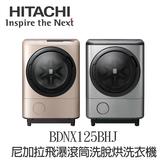 【HITACHI 日立】12.5公斤 尼加拉飛瀑滾筒洗脫烘洗衣機 BDNX125BHJ左開