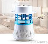 滅蚊燈家用室內無輻射靜音臥室一掃光滅蚊神器嬰兒插電式驅蚊神器 美芭