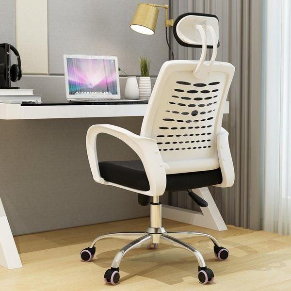 電腦椅 家用網布椅職員椅學生座椅升降轉椅老闆椅子辦公椅XW【好康免運】
