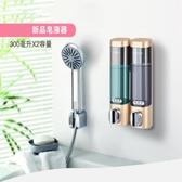 浴室皂液器 壁掛液收納式按壓容量洗手盒皂液大沐浴酒店器衛生間液浴室掛壁 【免運】