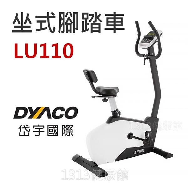 母親節特惠!LU110 坐式腳踏車 / 臥式健身車《岱宇》舒適安全 操作易懂 專人到府安裝!