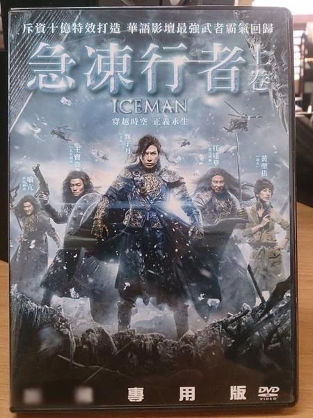 挖寶二手片-Y96-033-正版DVD-華語【急凍行者上卷】-甄子丹 王寶強