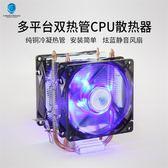 電腦散熱器  台式電腦CPU散熱器775超靜音純銅雙熱管CPU風扇1155 晶彩生活