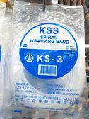 [ 中將3C ]   捲式結束帶KS-3  PE/尼龍本色  10m裝 (1入)  KS-3