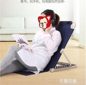 休閒折疊床上靠背椅可調節靠墊護理靠背架臥床老人躺椅大學生靠椅QM『艾麗花園』