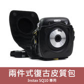 【現貨】Instax SQUARE SQ10 皮質包 復古皮套 FUJI 拍立得相機包 保護套 相機皮包 附背帶 兩色