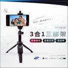 3C便利店【雲騰Yunteng】YT-9...