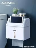 衛生間紙巾盒免打孔防水壁掛式家用多功能廁所抽紙盒廁紙盒捲紙筒 青木鋪子ATF