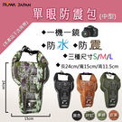 樂華 ROWA 單眼防震包(中型) S/M/L 防水防震 相機包 四色 一機一鏡 單眼相機包