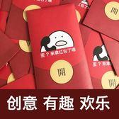 【18個】紅包新年2019豬年利是封過年結婚紅包袋【極簡生活館】