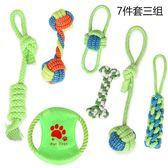 7件套 寵物狗狗棉繩玩具 磨牙潔齒狗咬繩組合套裝【步行者戶外生活館】