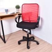 凱堡 KAYLE透氣網背電腦網椅(8色)【A06001】