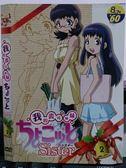 挖寶二手片-O17-001-正版DVD*動畫【我的裘可妹妹(2)/TV版】-日語發音