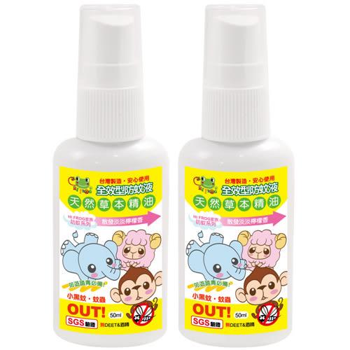 HiFrog家族 台製天然檸檬香茅全效型防蚊液隨身瓶(50ml)-2入【MI0227S】(SI0076S)