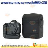 @3C 柑仔店@ LOWEPRO S&F Utility Bag 100 AW 綜合整理袋 L120 立福公司貨