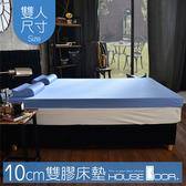 House Door 抗菌防螨布套 10cm乳膠記憶床墊-雙人5尺(海洋藍)