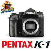 【24期0利率】註冊官網送50-200mm Pentax K-1 單機身 全片幅 富堃公司貨