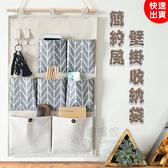 現貨-簡約風壁掛收納袋 棉麻布藝掛式收納掛袋 多功能懸掛式收納袋 2色可選【A012】『蕾漫家』