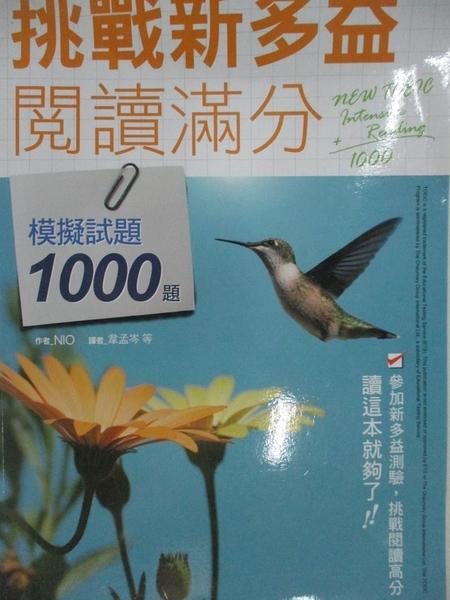 【書寶二手書T3/語言學習_EK6】挑戰新多益閱讀滿分:模擬試題1000題 _NIO