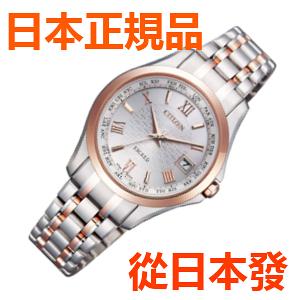 免運費 日本正規貨 公民 EXCEED Eco Drive 太陽能無線電鐘 女士手錶 EC1124-58A
